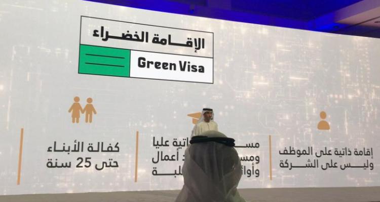 تأشيرة خضراء