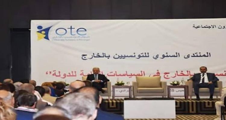 L'OTE organise le Séminaire annuel des Tunisiens de l'Etranger